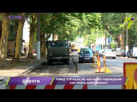 Новости 7 канал Одесса: Улицу Сегедскую в Одессе частично перекрыли: там опять идет ремонт