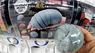 Huge Pill Bugs Gacha Weird Capsule Toy