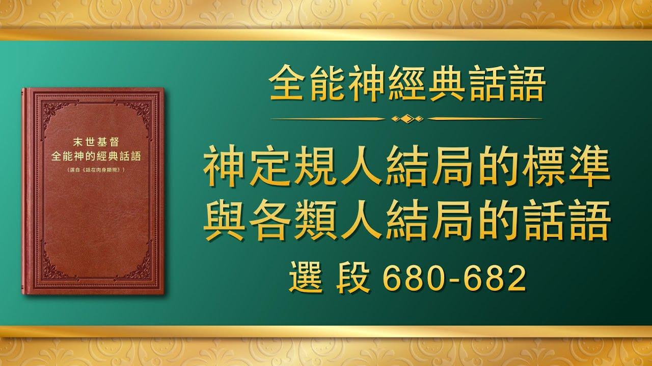 全能神经典话语《神定规人结局的标准与各类人结局的话语》选段680-682