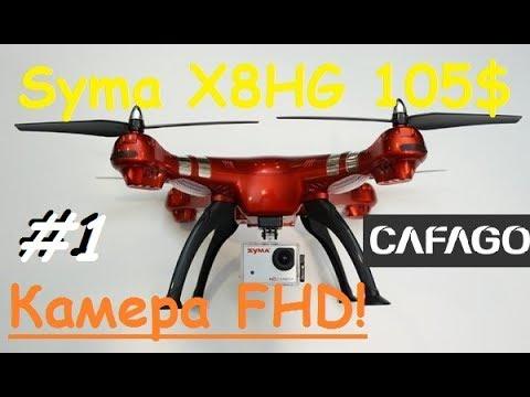 Квардокоптеры и дроны в интернет-магазине ➦ rozetka. Ua. ☎: (044) 537-02 22, 0 800 503-808. $ лучшие цены на дроны, ✈ быстрая доставка, ☑ гарантия!