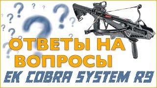 Ответы на вопросы   Арбалет Cobra R9