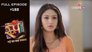 Roop  Mard Ka Naya Swaroop - 25th December 2018 - रूप  मर्द का नया स्वरुप  - Full Episode