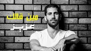 Aziz Maraka - Meen Gallek - عزيز مرقة - مين قالك