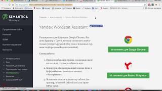 Настройка Яндекс Директ | Обучение | 1 урок