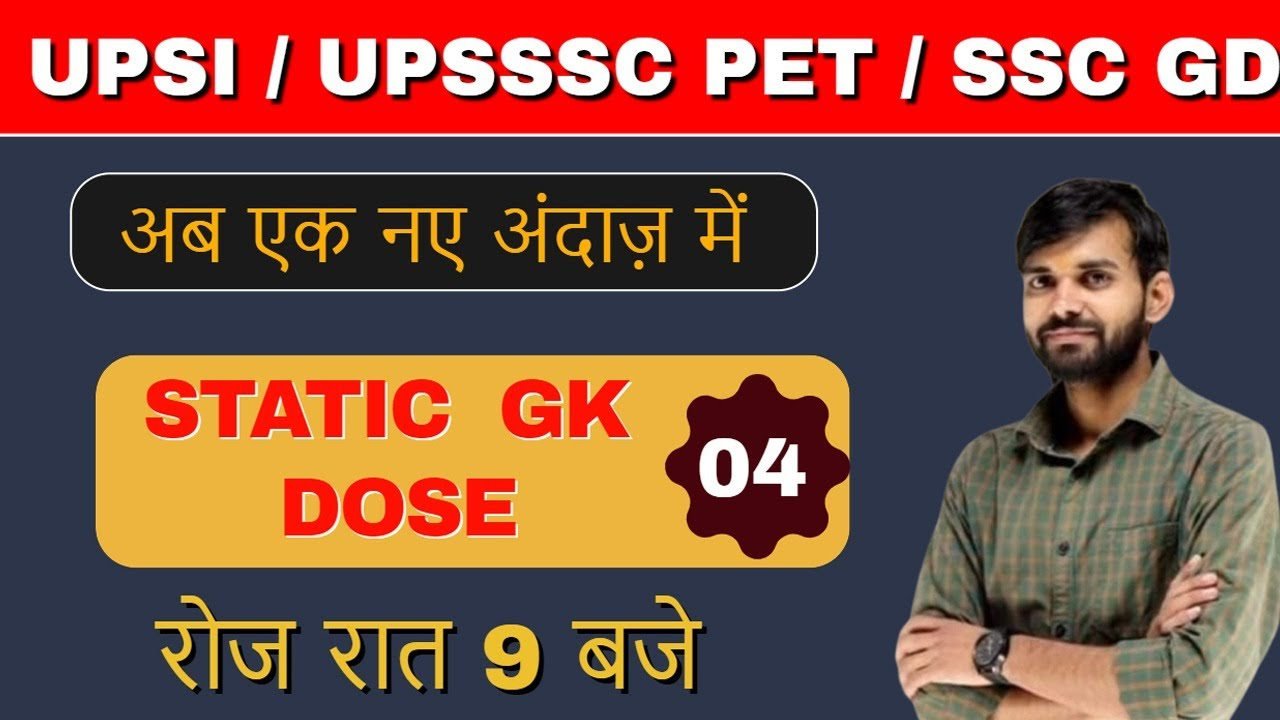UPSI / UPSSSC PET / SSC GD   Static GK Classes   Static GK Dose   By NIRBHAY SIR