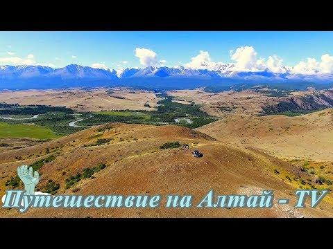 Полет в Курайской степи на Алтае. Лето - 2017.Часть - 21.