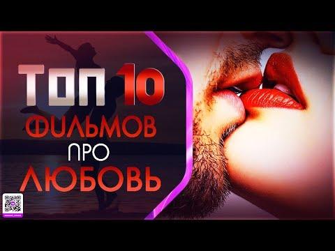 ТОП 10 ФИЛЬМОВ ПРО ЛЮБОВЬ💘