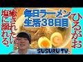 【毎日ラーメン生活】ひるがお 癒され系塩ラーメン【東京ラーメンストリート】SUSURU…