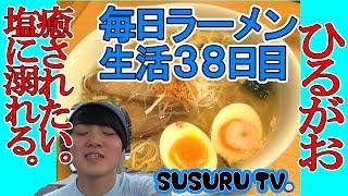 【毎日ラーメン生活】ひるがお 癒され系塩ラーメン【東京ラーメンストリート】SUSURU TV第38回