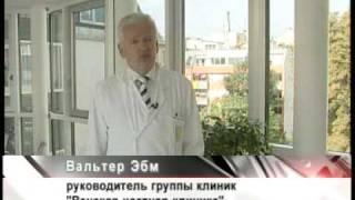 видео Венская Частная Клиника (Wiener Privatklinik)