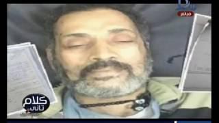 محامى أسرة مجدى مكين: يوضح الإجراءات التى سيتخدها بعد إثبات تقرير الطب الشرعي تعرض مكين للتعذيب