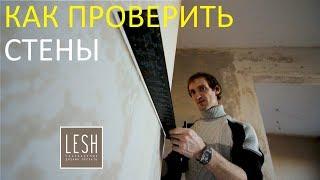 Как проверить плоскость стен и убедиться что строители не криворукие | LESH дизайн интерьера