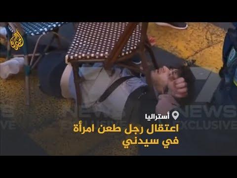 ???? الشرطة الأسترالية تعتقل رجلا طعن امرأة بعد أن طارد العديد من الأشخاص في وسط سيدني  - 17:55-2019 / 8 / 13