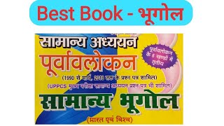 Best book - Geography || IAS, PCS, UP lekhpal etc