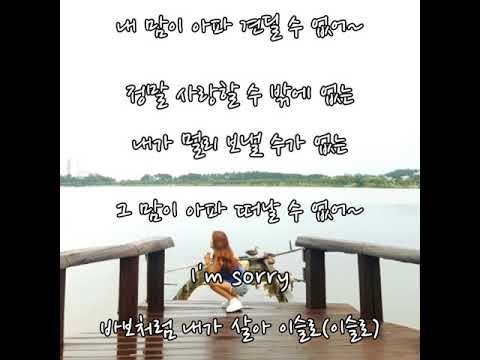 ❤I`m Yesterday (Feat. 태인)~나몰라패밀리JW [가사첨부].