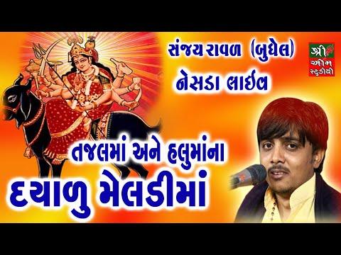 Dyalu Meladimaa ||દયાળુ મેલડીમાં॥Sanjay Raval ||Shree Om Studio॥તજલમાંના મેલડીમાં| હલુમાંના મેલડીમાં