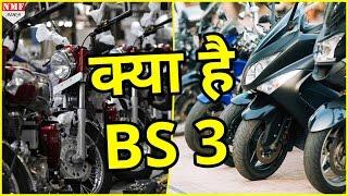 जानिए क्या है BS-3 और BS-4 पैमाना ? क्यों SC ने लगाई BS-3 पैमाने वाली गाड़ियों की बिक्री पर रोक