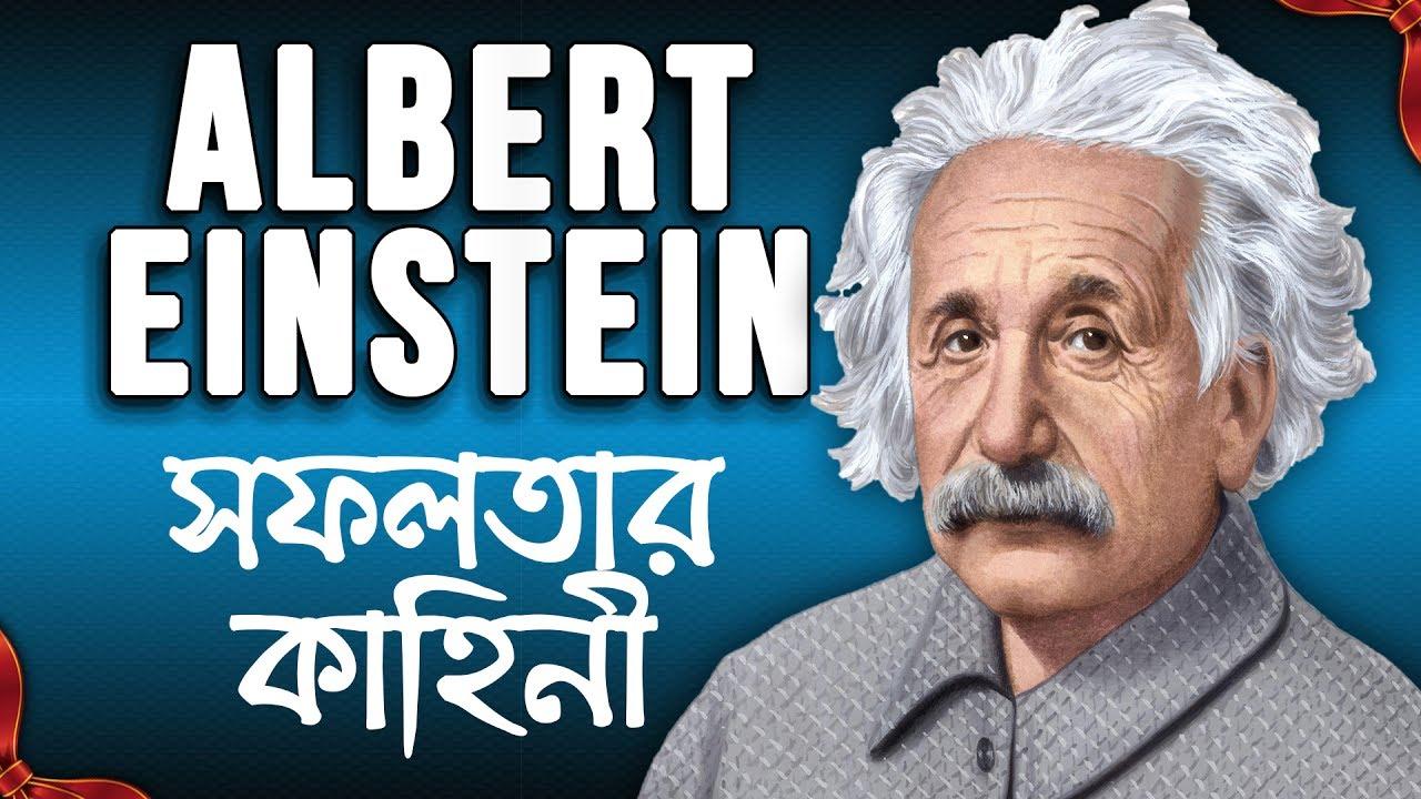 Albert Einstein Success Story In Bangla Biography Bangla
