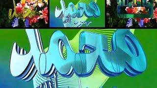 vuclip Pashto Naat Abdulhakim Sajad- Pa Nabiyano Ki Behter Ee Mohammad Rasolullah