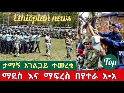 Ethiopian- ማፍረስ እና ማደስ በአዲስ አበባ እና የታማኝ አገልጋዮች ምርቃት በይፋ አጭር መረጃ