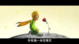 衛視電影台 小王子 10/8(六) 2100 全台首播