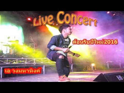 เอ มหาหิงค์ - มหาหิงค์ Live Concert ต้อนรับปีใหม่ 2016 (A1) HD