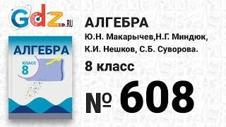 № 608- Алгебра 8 класс Макарычев
