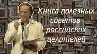 Михаил Задорнов - Книга полезных советов российских целителей