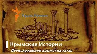 Происхождение крымских татар