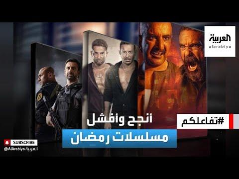 تفاعلكم | الثنائيات الرجالية تتصدر في دراما رمضان وتكتسح أعمال النجمات  - نشر قبل 7 ساعة