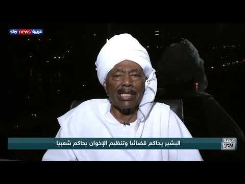 البشير يحاكم قضائيا والتنظيم الإخوان يحاكم شعبيا  - 03:53-2019 / 8 / 20