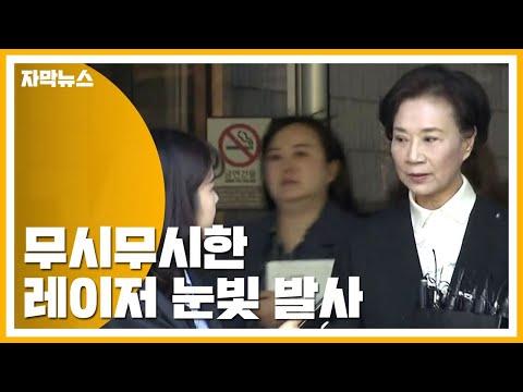 """[자막뉴스] """"엄마가 미안해"""" 조현아 안던 이명희, 취재진에게는... / YTN"""