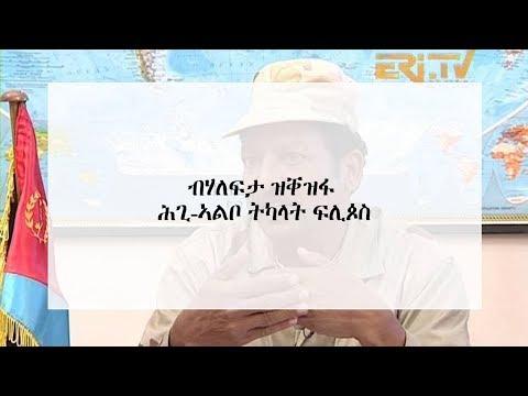 Eritrea: Sacttism - hgdefawi nay Tf'at sne-Hasab bhalefta zQezfa …Hgi-'albo tkalat fliPos