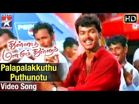 Palapalakkuthu Puthunotu Video Song | Thullatha Manamum Thullum Tamil Movie | Vijay | Simran