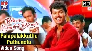 Thullatha Manamum Thullum Movie | Palapalakkuthu Puthunotu Video Song | Vijay | Simran | SA Rajkumar