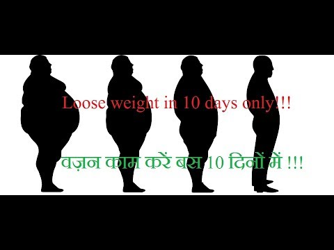 Lose Weight without exercise in 10 Days(20 TIPS)(FAST!!)||वज़न कम करें सिर्फ़ 10 दिन में (2018)