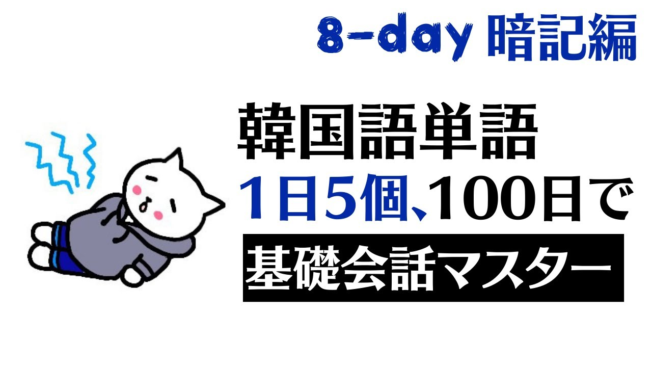 ネイティブと発音しながら、1日5個、100日で韓国語の基礎会話マスター