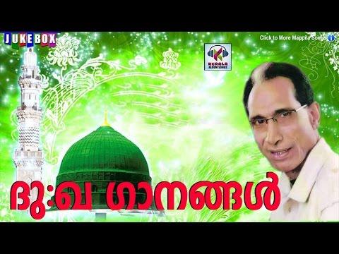 എരഞ്ഞോളി മൂസയുടെ ദുഃഖ ഗാനങ്ങൾ || Hits Of Eranholi Moosa | Eranjoli Moosa