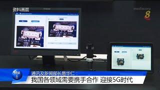 易华仁:我国各领域需要携手合作 迎接5G时代 - YouTube