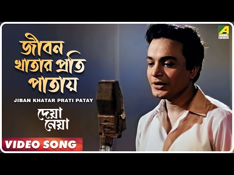 jibon khatar proti patay mp3 song
