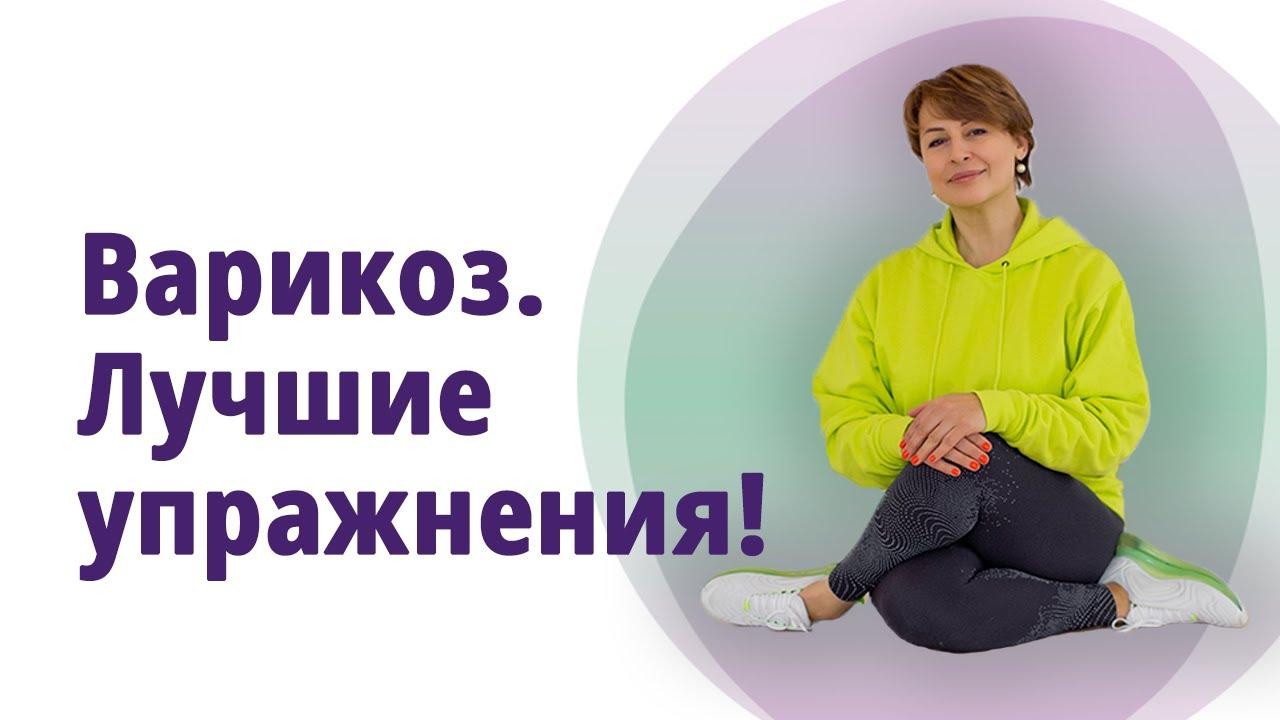 Варикоз. Самые лучшие упражнения! //МОЛОДАЯ В 55!//