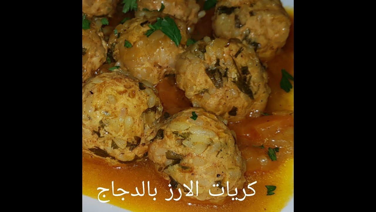 مطبخ ام وليد كريات الارز بالدجاج