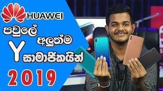 Huawei Y Series 2019 - Sinhala