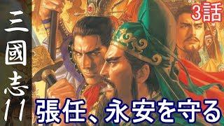 三国志11 PK パワーアップキットのゲーム実況プレイ動画。超級でプレイ...