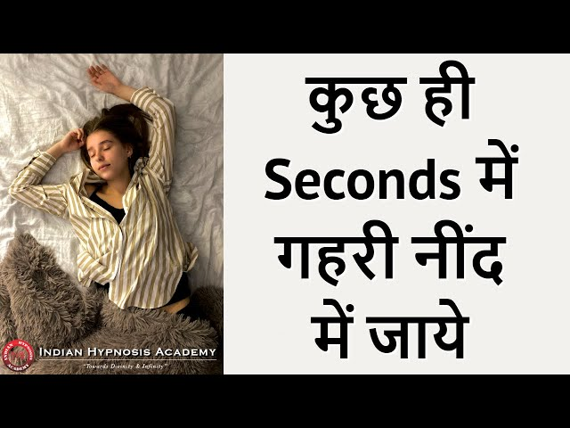 Instantly Sleep in Few Seconds | One Simple Sleep Technique | Tarun Malik (हिंदी में/ in Hindi)
