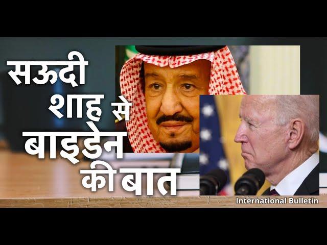 सऊदी के शाह से राष्ट्रपति बाइडेन ने की पहली औपचारिक बातचीत