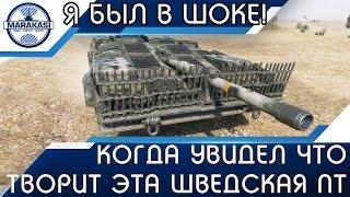 Когда увидел что творит эта шведская пт, я был в шоке! World of Tanks