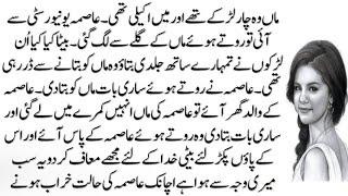 Urdu Moral Stories || Nidamat kay aansoo || Very Emotional Story || Sabaq Amoz Kahaniyan # 11