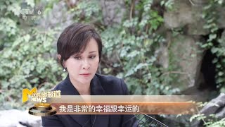 刘嘉玲回到苏州泛乡愁 趁势力荐新片《明日战记》【中国电影报道 | 20191103】