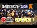 2018小倉祇園太鼓 祇園正 小倉城を背に の動画、YouTube動画。